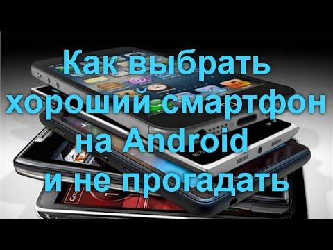 Как выбрать хороший смартфон на Android и не прогадать