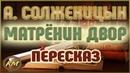 Матрёнин ДВОР. Александр Солженицын