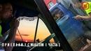 П Р И Е Х А Л И × С Максом × часть 1 Казань × находупоходу 9 серия × России города
