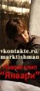 Персональный фотоальбом Марка Тишмана
