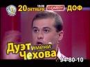 Дуэт имени Чехова, концерт в Севастополе