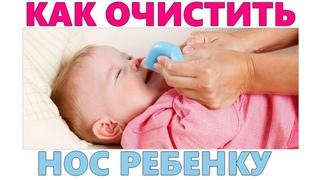 КАК ОЧИСТИТЬ НОС НОВОРОЖДЕННОМУ РЕБЕНКУ | Растворы, методика и правила безопасности при чистке носа