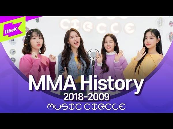 BTSEXO부터 빅뱅49548;녀시대까지 50곡 모아듣기 | MMA History 2018-2009 | K-pop Mashup | MUSIC CIRCLE | 뮤직써클 | 멜론뮤직어워드