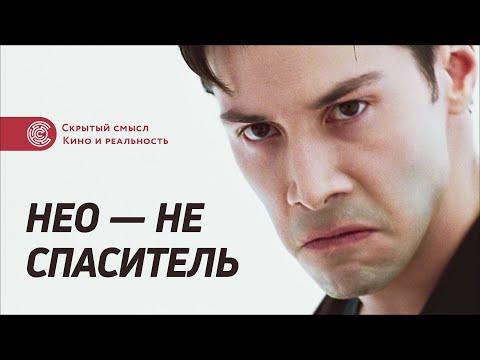 Нео не спаситель ремейк Скрытый смысл фильма Матрица