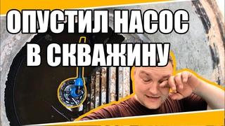 #0016 Опустили насос в скважину. Первое животное на хуторе. | Well pump | Russian village life