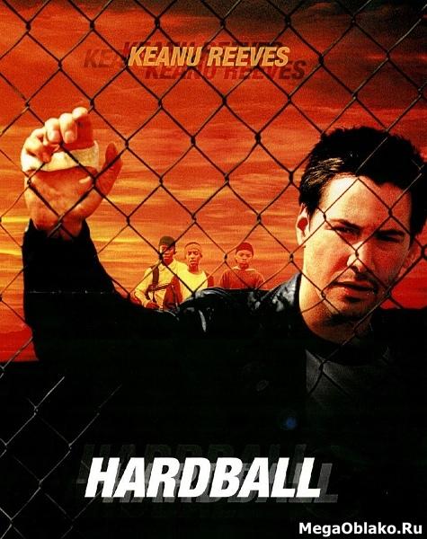 Хардбол / Hardball (2001/WEB-DL/WEB-DLRip)