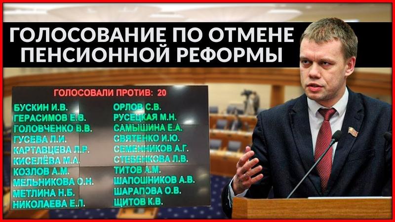 В Мосгордуме прошло голосование по отмене пенсионной реформы. Делюсь что из этого вышло!