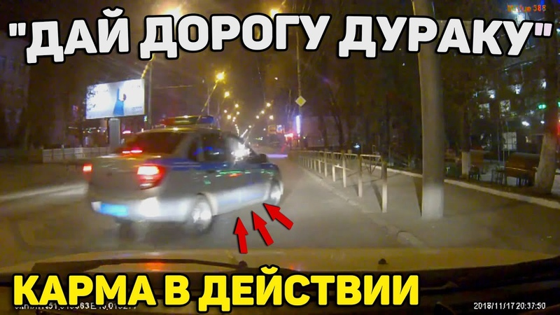 Автоподборка Дай Дорогу Дураку 🚔Мгновенная Карма 190