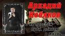 Аркадий Кобяков - биография, песни, творчество и факты смерти
