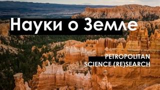 Науки о Земле // Лекция-консультация по олимпиаде PS(R)S