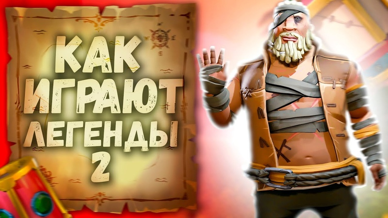 Sea of Thieves Галеон против Двух Бригантин и Шлюпки Как играют Легенды 2