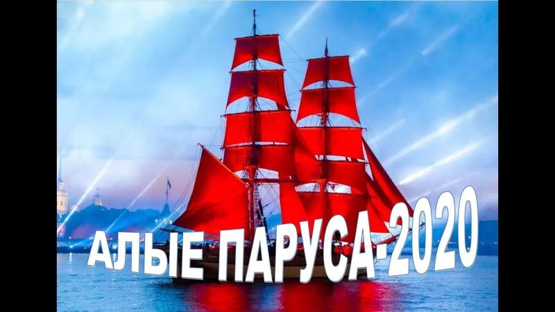 Алые паруса 2020 Артинский ГО