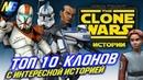 ТОП 10 клонов с интересной историей из сериала Звёздные войны Войны клонов
