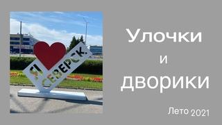 #Северск. Дворы и улочки любимого города, летом 2021 года.
