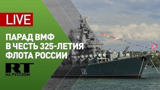 Главный военно-морской парад в честь 325-летия флота России — LIVE