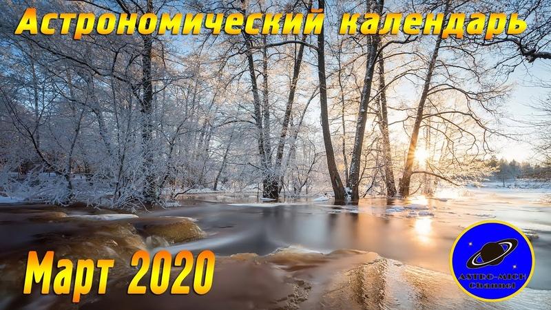 Астрономический Видеокалендарь на Март 2020 года