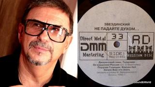 Михаил Звездинский – Не Падайте Духом (Vinyl, LP, Album) 1993.