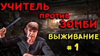 Учитель против Зомби ► Выживание 1ч ► Project Zomboid