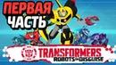 Трансформеры Роботы под Прикрытием. Часть 1. Игра по мультику о трансформерах. Transformers Robots I