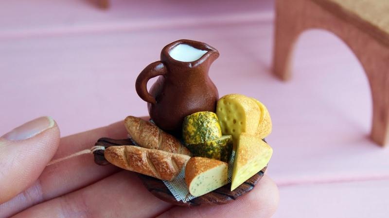 Miniature cheeses, bread, a jug of milk. 1:12 scale.Tutorial. DIY. Миниатюрные сыры, хлеб и кувшин.