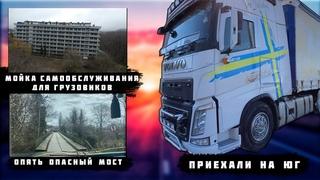 Снова опасный мост,теперь на Юге.Дальнобой по России на Volvo FH.