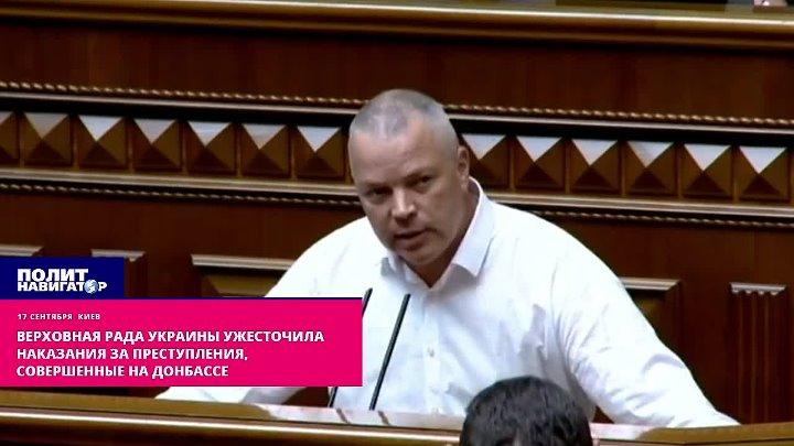 Верховная Рада Украины ужесточила наказания за преступления совершенные на Донбассе