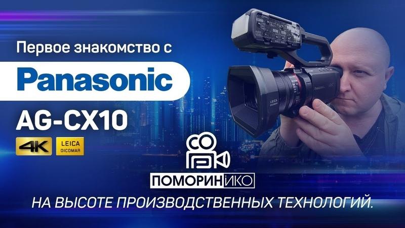 Первое знакомство с новым камкордером Panasonic AG CX10