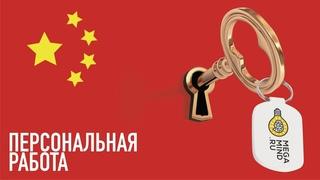 Megamind - Персональная работа из Китая под ключ оптом (поиск, выкуп, доставка и таможня).