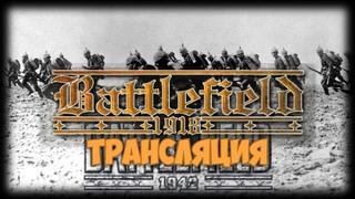 Battlefield 1918 версия 3.3 / fhsw-europe /// 2021/03/21