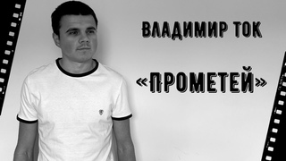 Владимир Ток «Прометей»