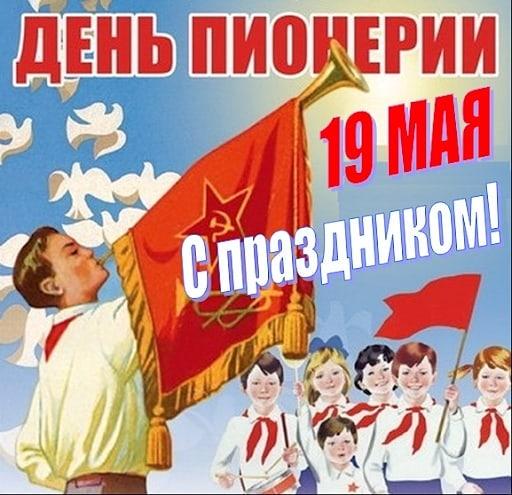 Начиная с 1922 года, 19-го мая в Советском Союзе официально отмечали День пионерии