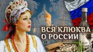 Вся клюква о России   Центральное телевидение