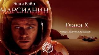 САМИЗДАТ - Марсианин - Энди Вэйр (10/26)