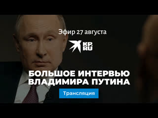 Большое интервью Владимира Путина