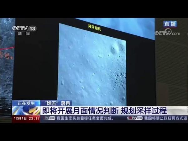 Китайский космический аппарат уcпешно сел на Луну