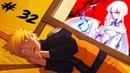 Наруто игрок Наруто геймер Альтернативный сюжет Наруто 32 серия