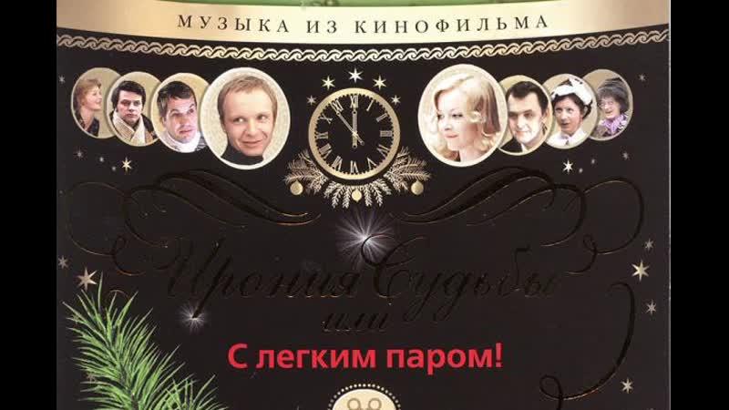 Спето в СССР Ирония судьбы или С легким паром 2010 Россия док фильм