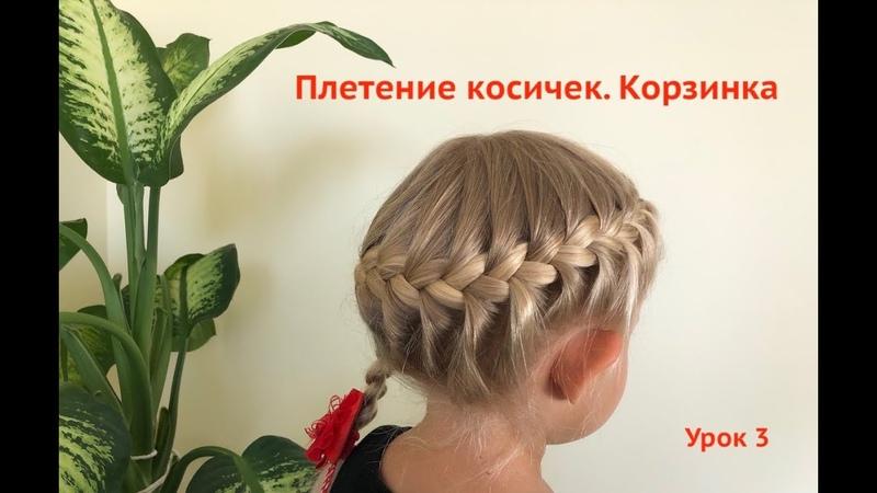 Быстрое красивое плетение волос. Корзинка или венок. Урок 3