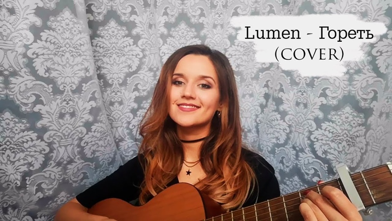 Люмен Гореть кавер Lumen Goret' cover Viktoria Mikhnovets