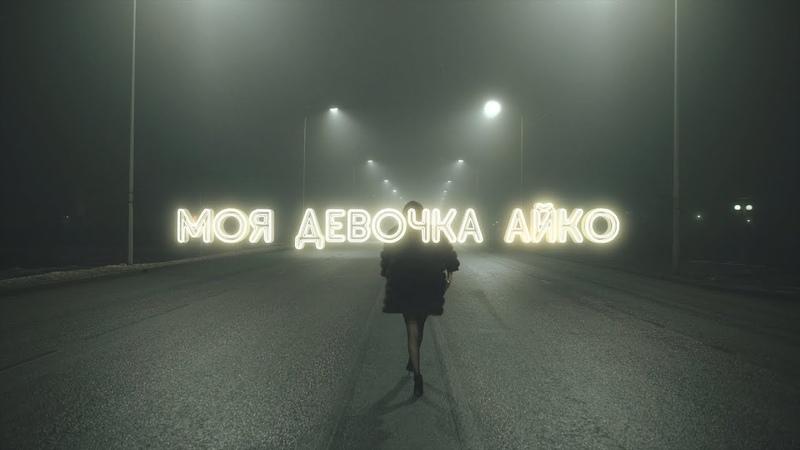 SCREAMTEEN Моя Девочка Айко Official Music Video