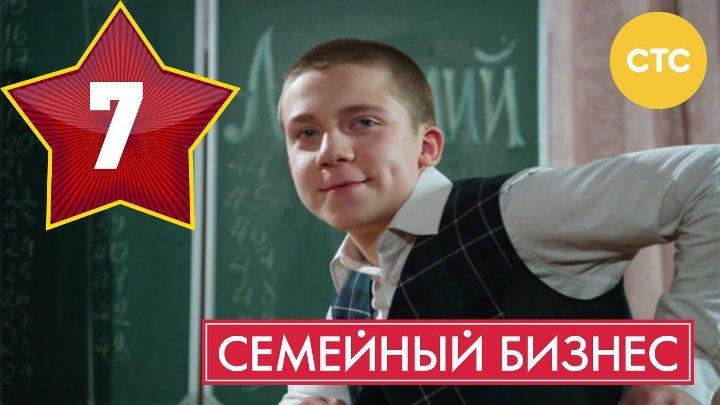 Семейный бизнес Сезон 1 Серия 7 русская комедия