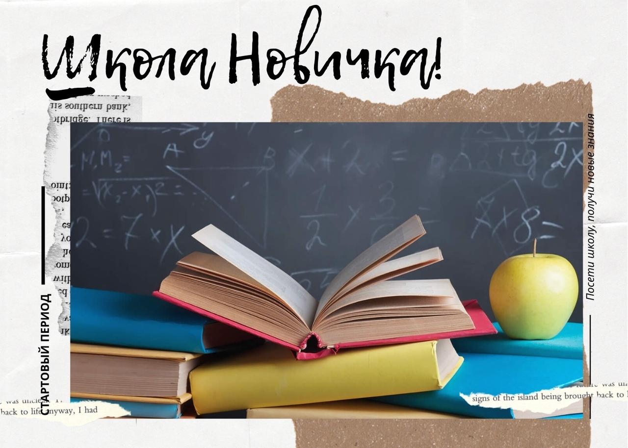 Афиша Тюмень ШКОЛА НОВИЧКА/БИЗНЕС МАРАФОН