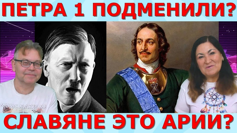 Правда о славянах Что такое Тартария и кто такие волхвы Идеальная пара 245