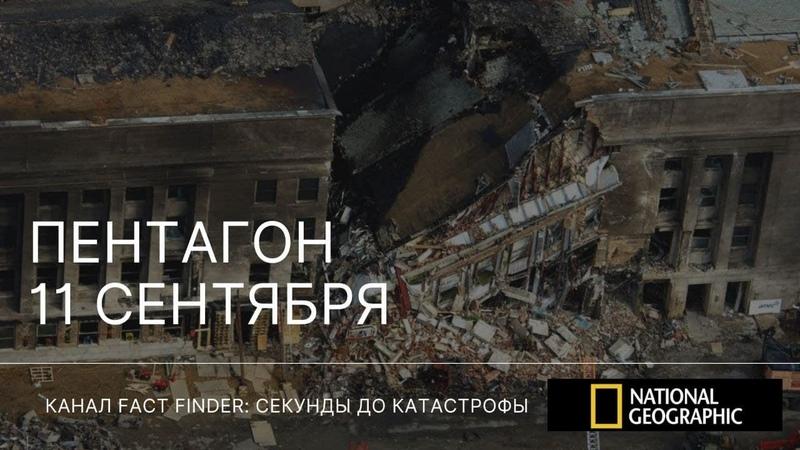 СЕКУНДЫ ДО КАТАСТРОФЫ ПЕНТАГОН 11 СЕНТЯБРЯ