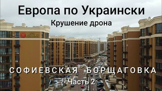 Дешёвое жильё - одной ногой в Киеве. Чего больше - плюсов или минусов? Цены. Как мы потеряли дрон