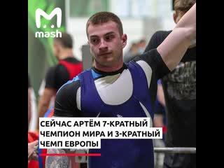 Парень из Подмосковья попал в топ сильнейших людей на планете