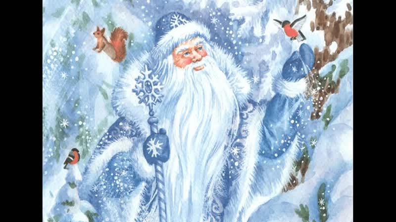 47 дней до Нового года Дед Мороз и его семья
