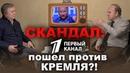 Скандал на ТВ. Игорь Гундаров и Первый канал пошли против Кремля и коронавируса?
