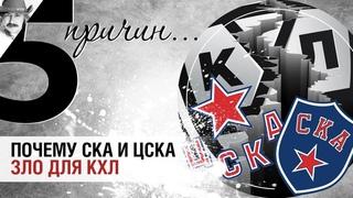 5 причин почему СКА и ЦСКА зло для КХЛ  ТАФ-ГАЙД
