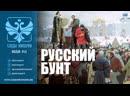 Следы империи: Русский бунт. Документальный фильм.Русский-бунт-документальный фильм